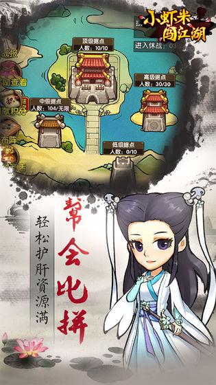 小虾米闯江湖