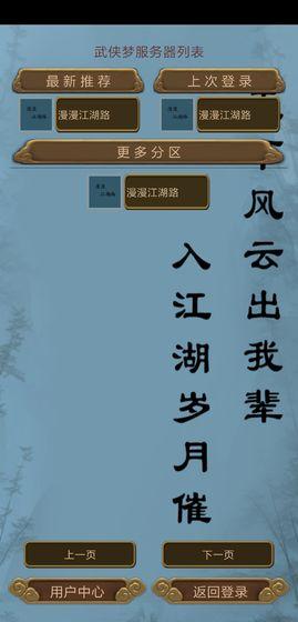 漫漫江湖路