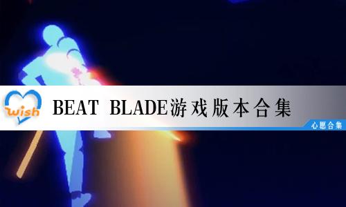 Beat Blade