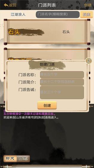 幻想侠客志