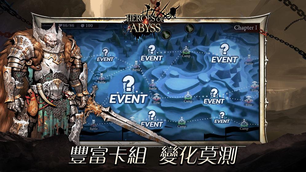 无尽深渊(Heroes of Abyss)