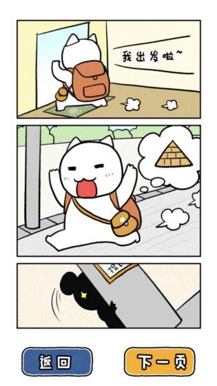 白猫的大冒险