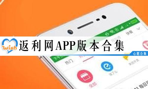 返利网app版本合集