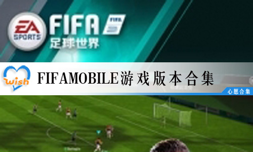 FIFAmobile作为一个由EA制作的足球竞技游戏,玩家能够在游戏中选择并管理自己最喜欢的队伍。下载这个游戏,展现你的指挥能力,拿下各大联赛的奖项吧!需要的小伙伴快来下载吧!