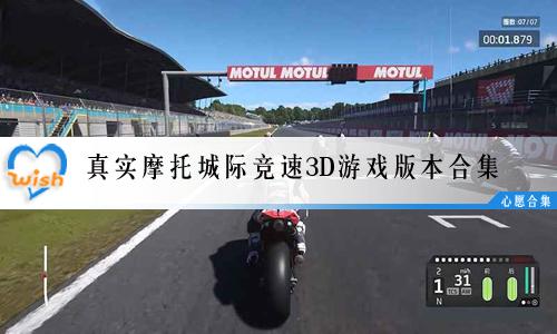 真实摩托城际竞速3D