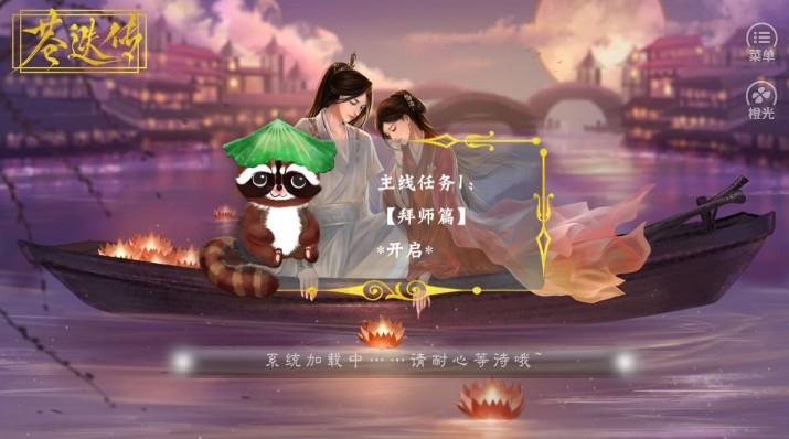 十大剧情古风手游原创推荐(第6图) - 心愿下载