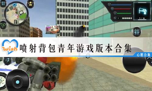 喷射背包青年是一款具有真实打击快感的动作游戏,玩家将作为一个正义小青年,不断的在城市中瞎逛维护城市的和平,但遇到不平事时你一定会挺身而出的,感兴趣的朋友快来下载吧!