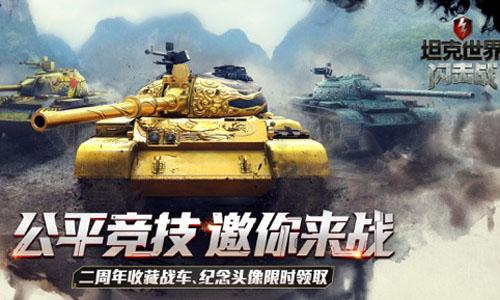 坦克世界闪电战是一款3d写实风格的坦克竞技作战游戏,在这款游戏中拥有海量的各种重型坦克,你将操控着你的大型杀器去击败众多的对手,成为坦克中的王者。坦克世界闪电战游戏画质超级的棒,给你身临其境的真实体验,分分钟就能让你对这款游戏爱不释手,快来下载体验吧!