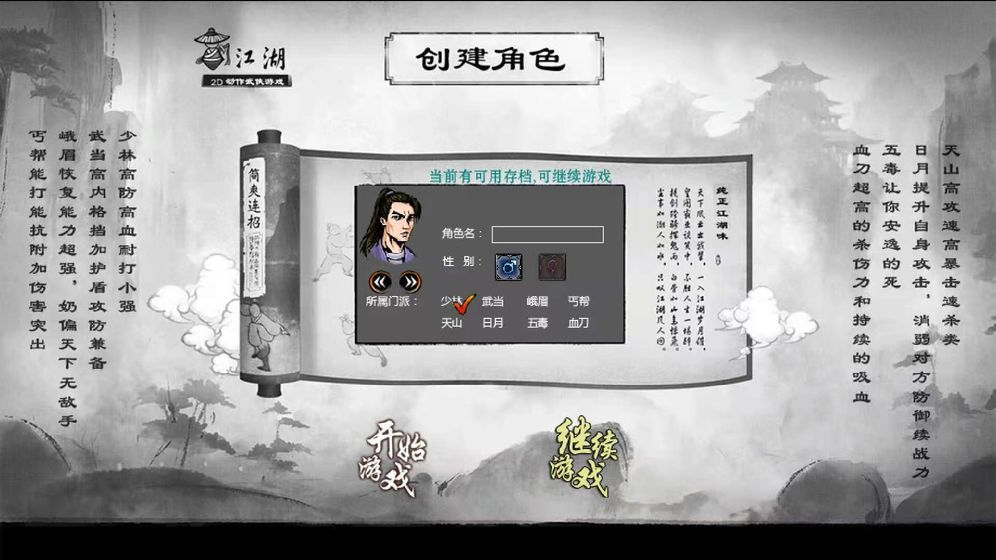 江湖妖魔录