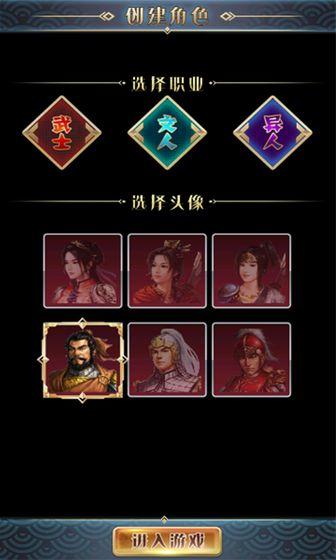 汉风幻想三国2