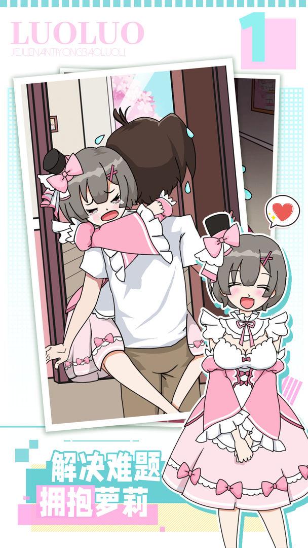 樱花公寓模拟器
