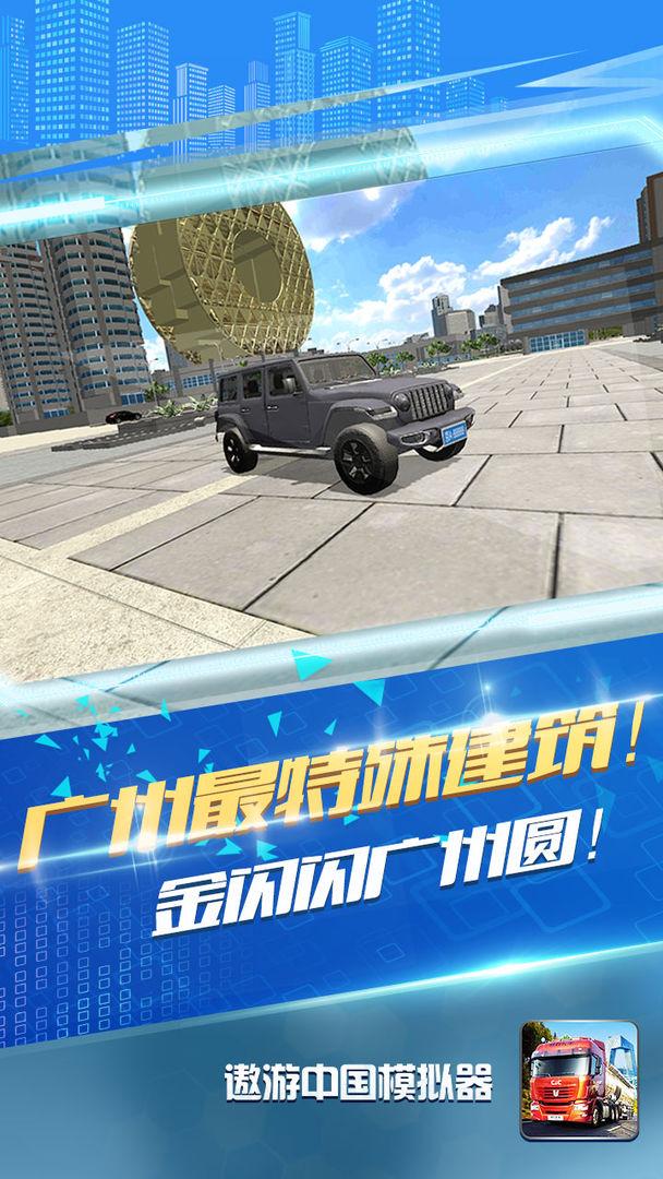 遨游中国模拟器