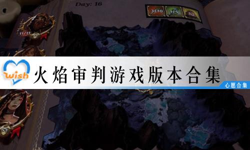 火焰审判是一款有着古老艺术风格的回合制游戏,游戏的画面呈现于一本古书之上。玩家们将与众多具有不同战斗能力的战斗人一同在古书上横穿大路,展开奇特的冒险。给玩家带来一个全新的回合制玩法的游戏内容。喜欢这款游戏的玩家赶快下载吧。