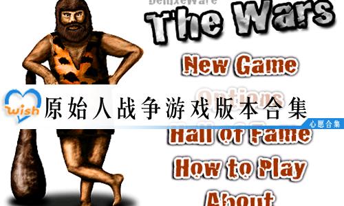 原始人战争是一款出兵对冲模式的策略游戏,游戏的背景比较新颖,是关于人类进化的,玩家在游戏中通过不断的消灭敌人来提升自己的等级,在玩家没有生命值和魔法值时,可以通过使用他们并恢复。感兴趣的朋友快来下载吧!