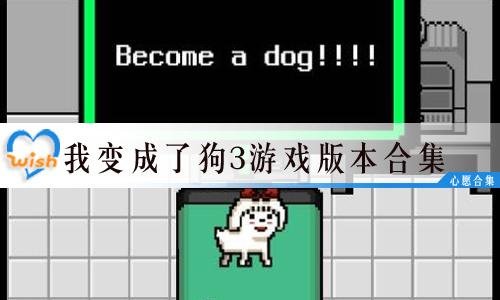 我变成了狗3