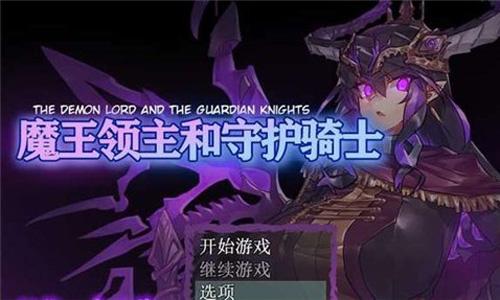 魔王领主和守护骑士