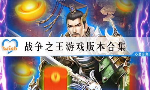 战争之王是一款三国策略对战的手游,玩家可以选择好玩的游戏玩法,让你可以更好的去战斗,完美还原三国战争场景。权谋战略之间的较量,风起云涌,感兴趣的朋友快来下载吧!