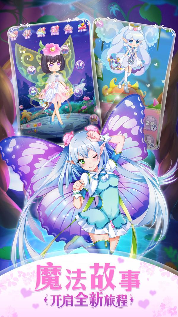 小花仙精灵之翼