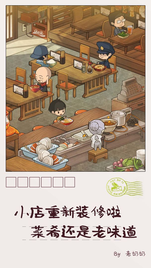 众多回忆的食堂故事2