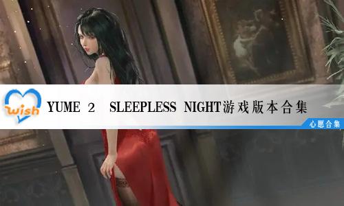 YUME 2  Sleepless Night