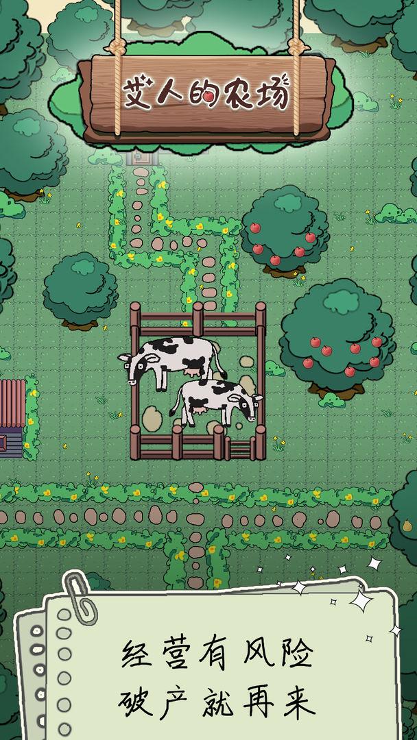 艾人的农场
