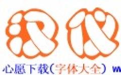 汉仪白棋体简字体