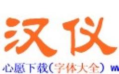 汉仪中隶书简字体