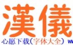 汉仪橄榄体繁字体