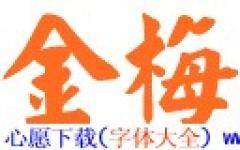 金梅毛楷�w字体