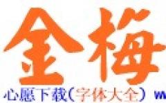 金梅毛楷体字体