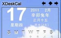 桌面日历秀 v3.6 官方最新版