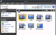 SnagIt_屏幕捕捉软件 v13.1.3 官方版