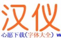 汉仪中圆字体