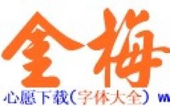 金梅毛行��字体