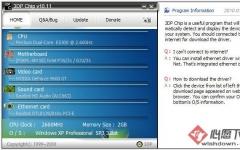 3DP Chip(驱动检测更新软件) v14.07 英文绿色版