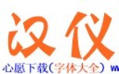汉仪蝶语体简字体