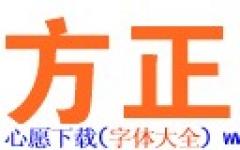 方正大黑_GBK字体