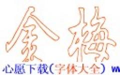 金梅草行字形空心字体