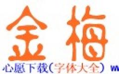 金梅淡古字形原�w字体