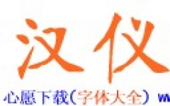 漢儀南宮體簡字體