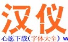 汉仪竹节体简字体