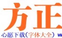 方正粗宋_GBK字体