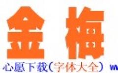 金梅超黑字形原�w字体