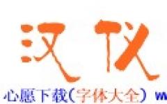 汉仪柏青体简字体