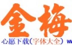 金梅毛碑楷字体