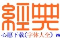 经典繁方篆字体