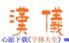 汉仪柏青体繁字体