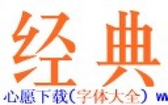 经典长宋简字体