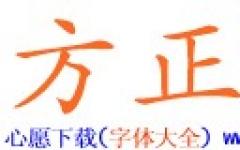 方正楷體繁體字體