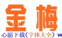 金梅�C�字形原�w字体